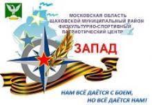 О гражданско-патриотическом воспитании в Шаховском районе Подмосковья
