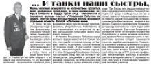 "Газета ""Пенсионер Чувашии"" / №28, 2015 г."