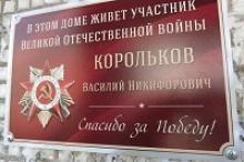 В Тульской области продолжается установка памятных досок на фасады домов, в которых проживают ветераны Великой Отечественной войны