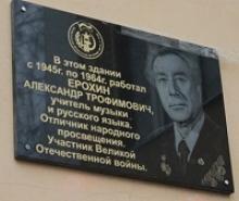 В Томске увековечили память участника Великой Отечественной войны