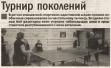 """Газета """"Советская Чувашия"""" сообщает о турнире поколений"""