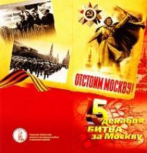 Поздравление с 73-й годовщиной Битвы под Москвой