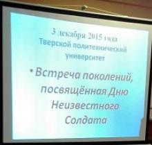 Члены Тверского областного отделения Российского Союза ветеранов провели День Неизвестного солдата