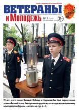 """""""Ветераны и молодежь"""" / №3 / 20 сентября 2015 г."""