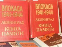 Вологодское региональное отделение РСВ приняло участие в вечере памяти, посвященном 70-летию освобождении Ленинграда от блокады
