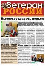 """""""Ветеран России"""". Ноябрь 2014 г."""