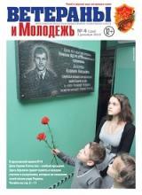 """Газета """"Ветераны и молодежь"""" / №4, 2015 г."""