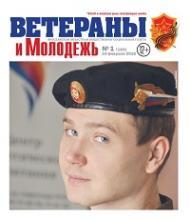 """Газета """"Ветераны и молодежь"""" / №1, 2016 г."""