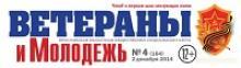 Сайт Российского Союза ветеранов представляет газету «Ветераны и молодежь» № 4 от 2 декабря 2014 года
