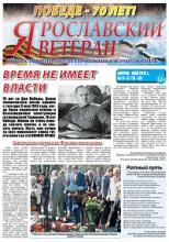 """Выпуски газеты """"Ярославский ветеран"""" / номера 09-14 2015 г."""