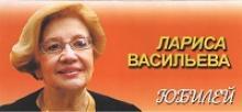 """Юбилей """"генерала литературы"""" Ларисы Николаевны Васильевой"""