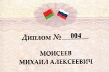 Генерал армии Михаил Алексеевич Моисеев награждён холодным оружием