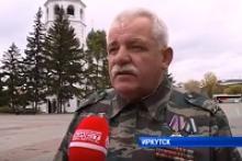 Видеообращение регионального отделения Российского Союза ветеранов Иркутской области
